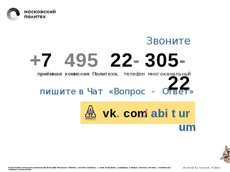 Звоните +7 495 22-305-22 пишите в Чат «Вопрос - Ответ» vk.com/abiturum direct...