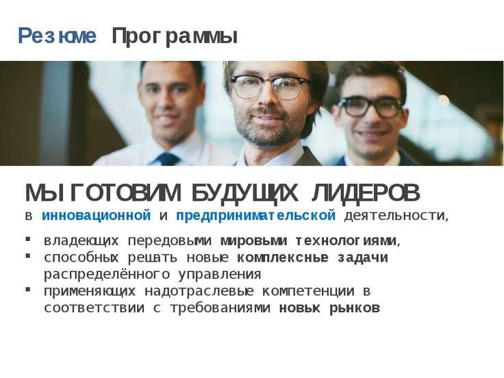 Резюме программы. МЫ ГОТОВ И М БУДУЩИХ ЛИДЕРОВ в инновационной и предпринимат...
