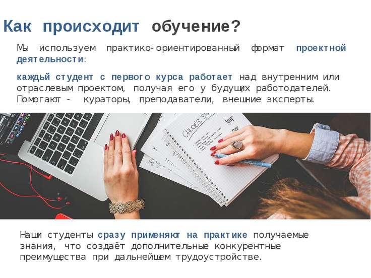 Мы используем практико-ориентированный формат проектной деятельности: каждый ...