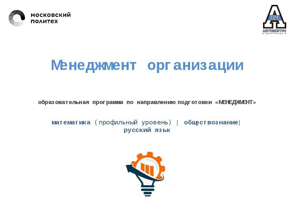 Менеджмент организации образовательная программа по направлению подготовки «М...