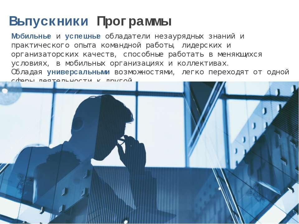 Мобильные и успешные обладатели незаурядных знаний и практического опыта кома...