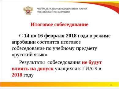 Итоговое собеседование С 14 по 16 февраля 2018 года в режиме апробации состои...