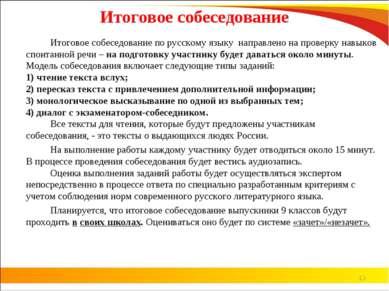 Итоговое собеседование Итоговое собеседование по русскому языку направлено н...