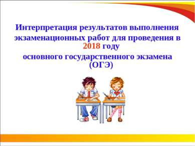Интерпретация результатов выполнения экзаменационных работ для проведения в 2...