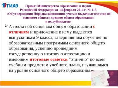 Приказ Министерства образования и науки Российской Федерации от 14 февраля 20...