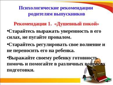 Психологические рекомендации родителям выпускников Рекомендация 1. «Душевный ...