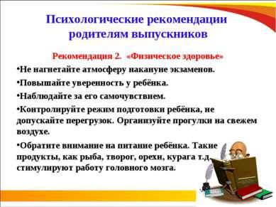 Психологические рекомендации родителям выпускников Рекомендация 2. «Физическо...