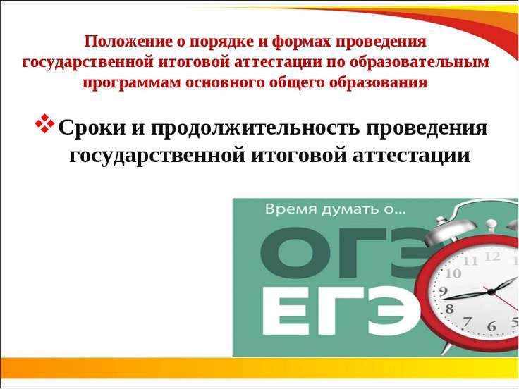 Положение о порядке и формах проведения государственной итоговой аттестации п...
