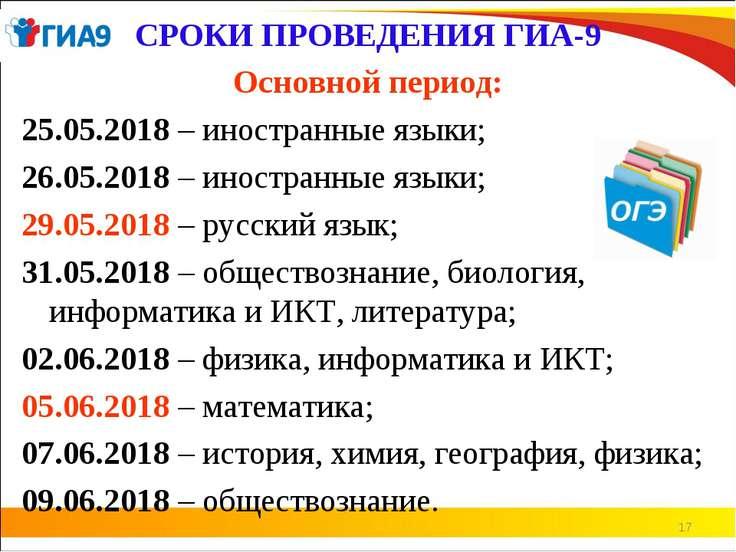 СРОКИ ПРОВЕДЕНИЯ ГИА-9 Основной период: 25.05.2018 – иностранные языки; 26.05...