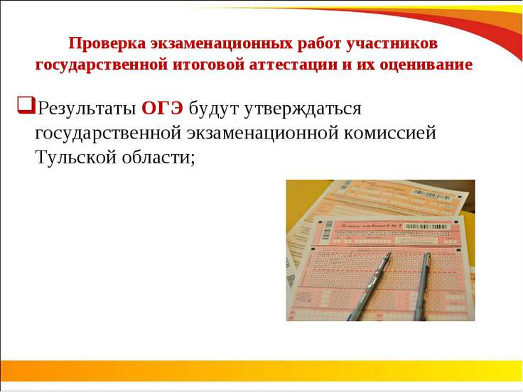 Проверка экзаменационных работ участников государственной итоговой аттестации...