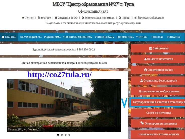 * http://co27tula.ru/