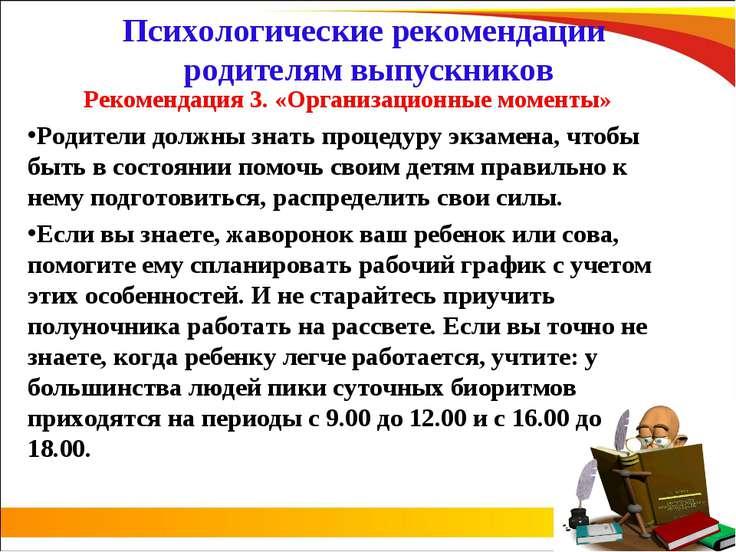 Психологические рекомендации родителям выпускников Рекомендация 3. «Организац...