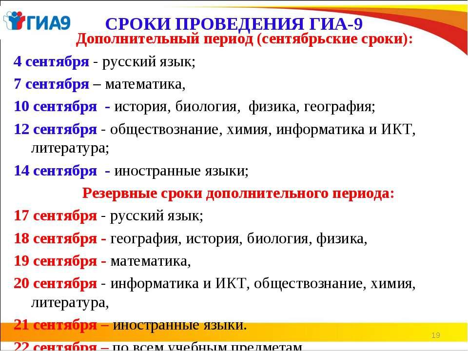 СРОКИ ПРОВЕДЕНИЯ ГИА-9 Дополнительный период (сентябрьские сроки): 4 сентября...