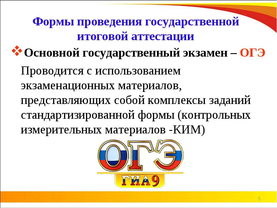 Формы проведения государственной итоговой аттестации Основной государственный...