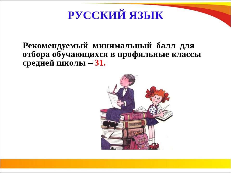 РУССКИЙ ЯЗЫК Рекомендуемый минимальный балл для отбора обучающихся в профильн...