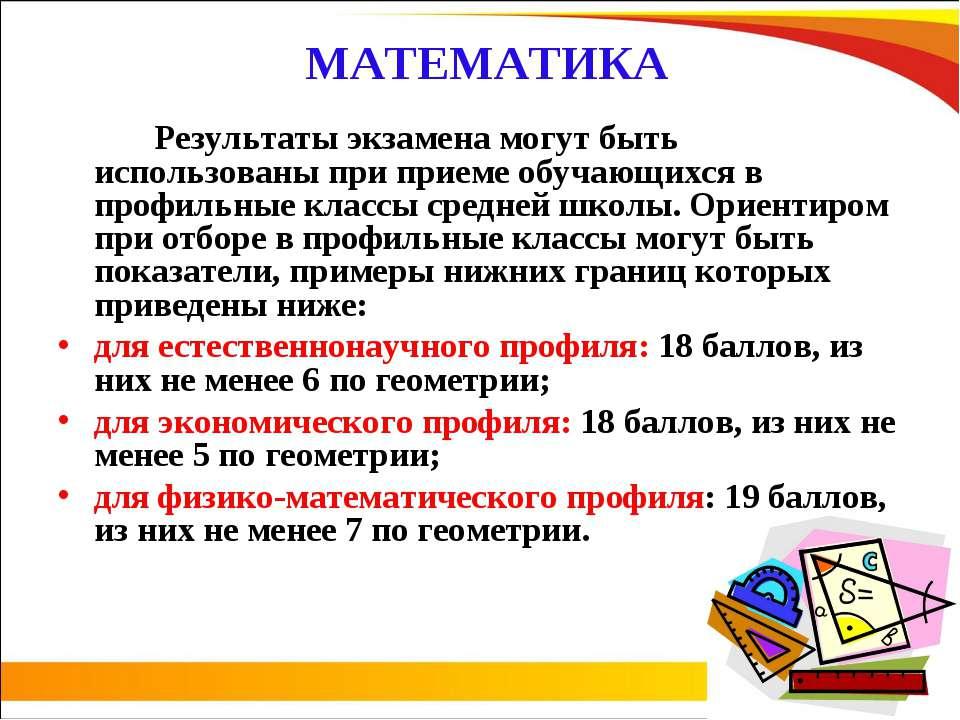 МАТЕМАТИКА Результаты экзамена могут быть использованы при приеме обучающихся...