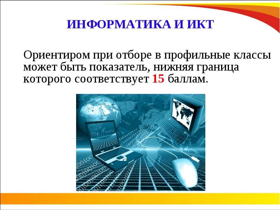 ИНФОРМАТИКА И ИКТ Ориентиром при отборе в профильные классы может быть показа...