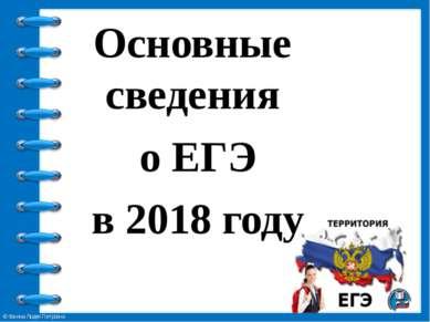 Основные сведения о ЕГЭ в 2018 году © Фокина Лидия Петровна