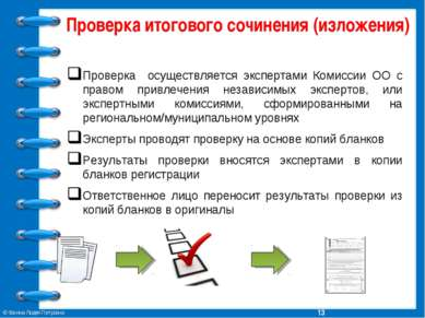 * Проверка итогового сочинения (изложения) Проверка осуществляется экспертами...