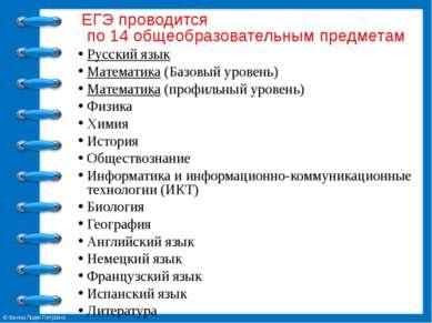 ЕГЭ проводится по14общеобразовательным предметам Русский язык Математика (Б...