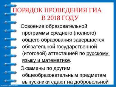 ПОРЯДОК ПРОВЕДЕНИЯ ГИА В 2018 ГОДУ Освоение образовательной программы среднег...