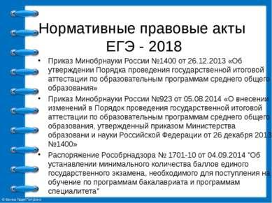 Нормативные правовые акты ЕГЭ - 2018 Приказ Минобрнауки России №1400 от 26.12...
