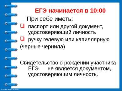 ЕГЭ начинается в 10:00 При себе иметь: паспорт или другой документ, удостовер...