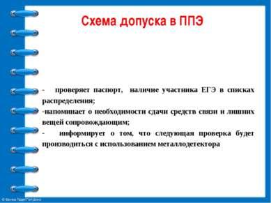Схема допуска в ППЭ Организатор: проверяет паспорт, наличие участника ЕГЭ в с...