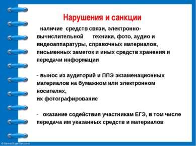 Нарушения и санкции - наличие средств связи, электронно-вычислительной техник...
