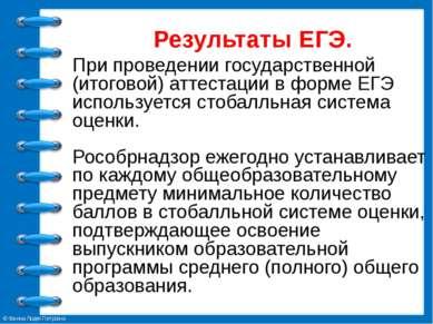 Результаты ЕГЭ. При проведении государственной (итоговой) аттестации в форме ...