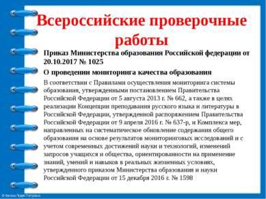 Всероссийские проверочные работы Приказ Министерства образования Российской ф...