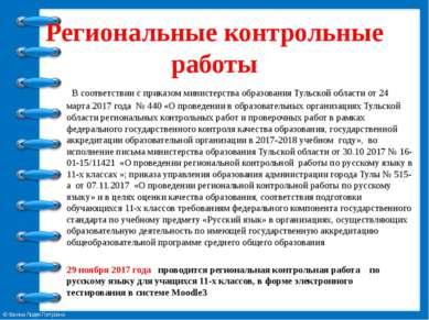 Региональные контрольные работы В соответствии с приказом министерства образо...