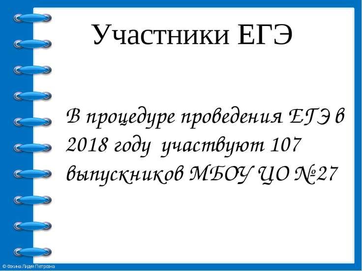 Участники ЕГЭ В процедуре проведения ЕГЭ в 2018 году участвуют 107 выпускнико...