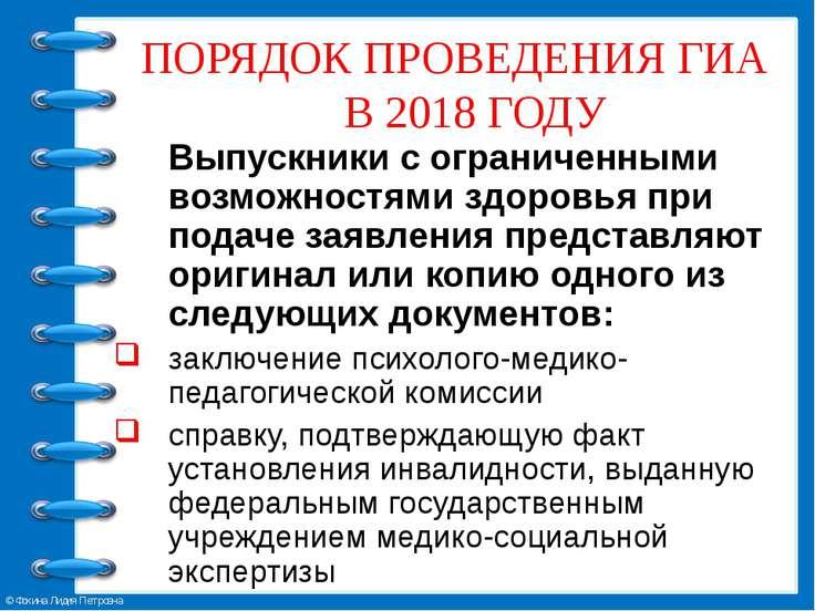 ПОРЯДОК ПРОВЕДЕНИЯ ГИА В 2018 ГОДУ Выпускники с ограниченными возможностями з...