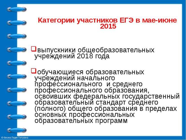 Категории участников ЕГЭ в мае-июне 2015 выпускники общеобразовательных учреж...