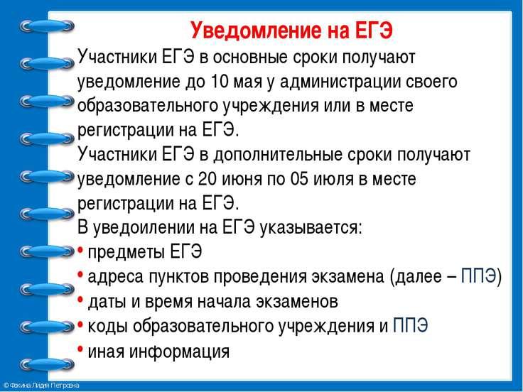 Уведомление на ЕГЭ Участники ЕГЭ в основные сроки получают уведомление до 10 ...