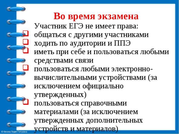 Во время экзамена Участник ЕГЭ не имеет права: общаться с другими участниками...