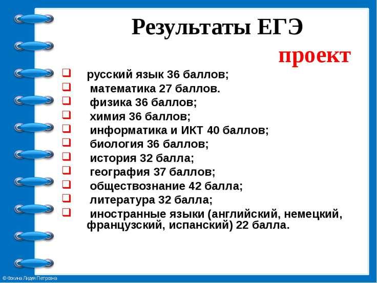 Результаты ЕГЭ проект русский язык 36 баллов; математика 27 баллов. физика 36...