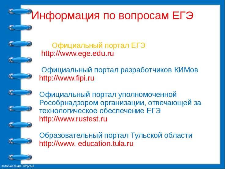 Информация по вопросам ЕГЭ Официальный портал ЕГЭ http://www.ege.edu.ru Офици...