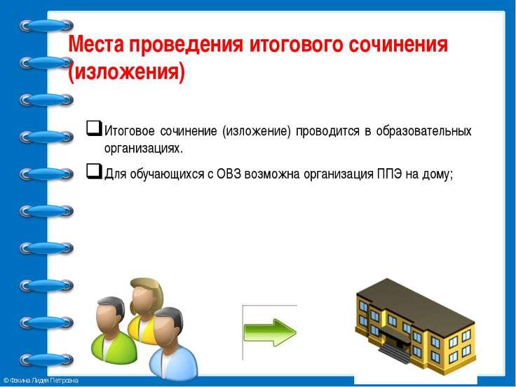 * Итоговое сочинение (изложение) проводится в образовательных организациях. Д...