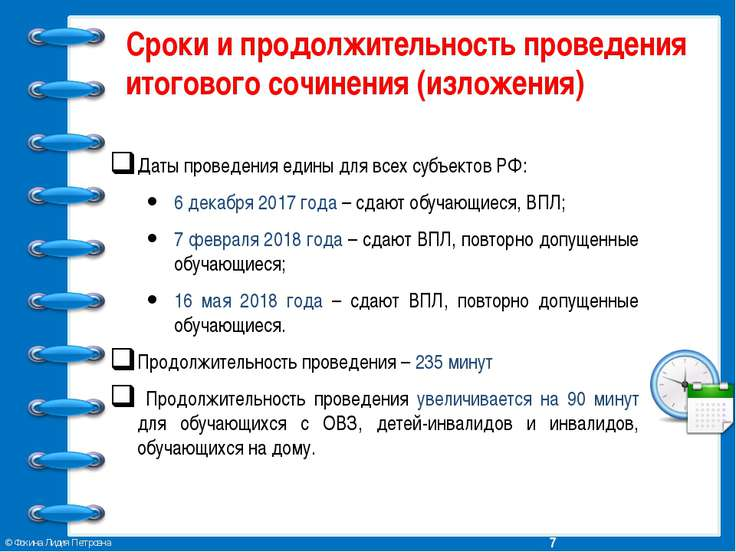 * Даты проведения едины для всех субъектов РФ: 6 декабря 2017 года – сдают об...