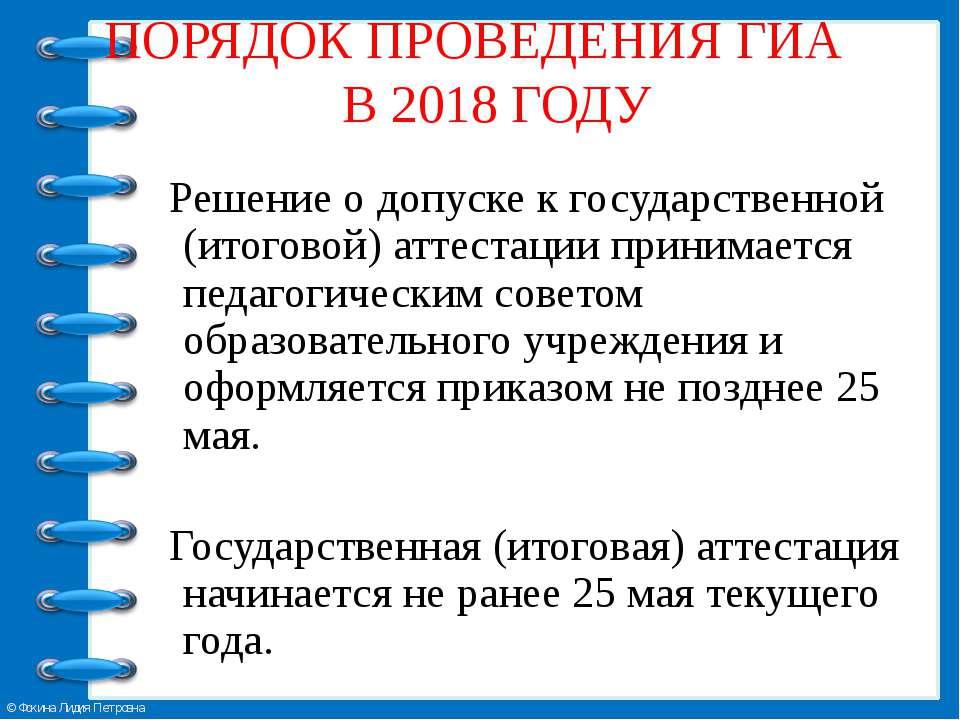ПОРЯДОК ПРОВЕДЕНИЯ ГИА В 2018 ГОДУ Решение о допуске к государственной (итого...