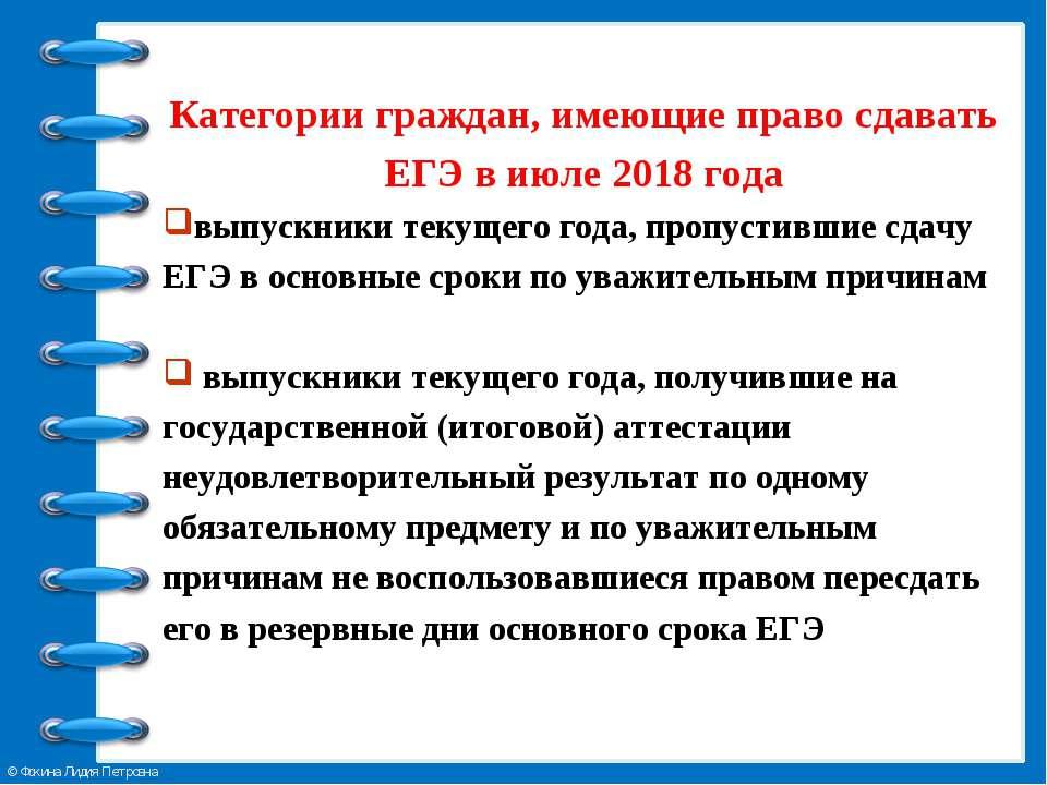 Категории граждан, имеющие право сдавать ЕГЭ в июле 2018 года выпускники теку...