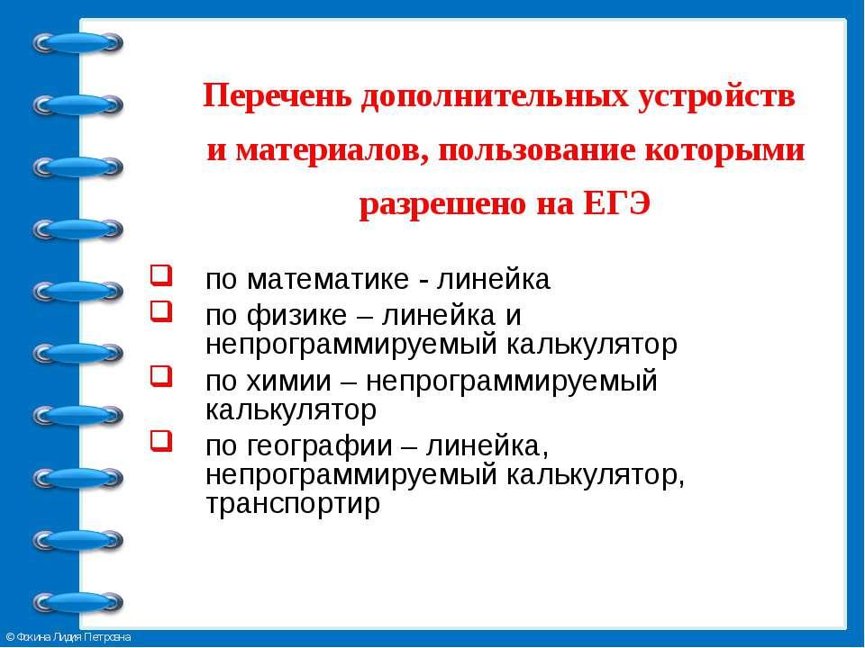 Перечень дополнительных устройств и материалов, пользование которыми разрешен...