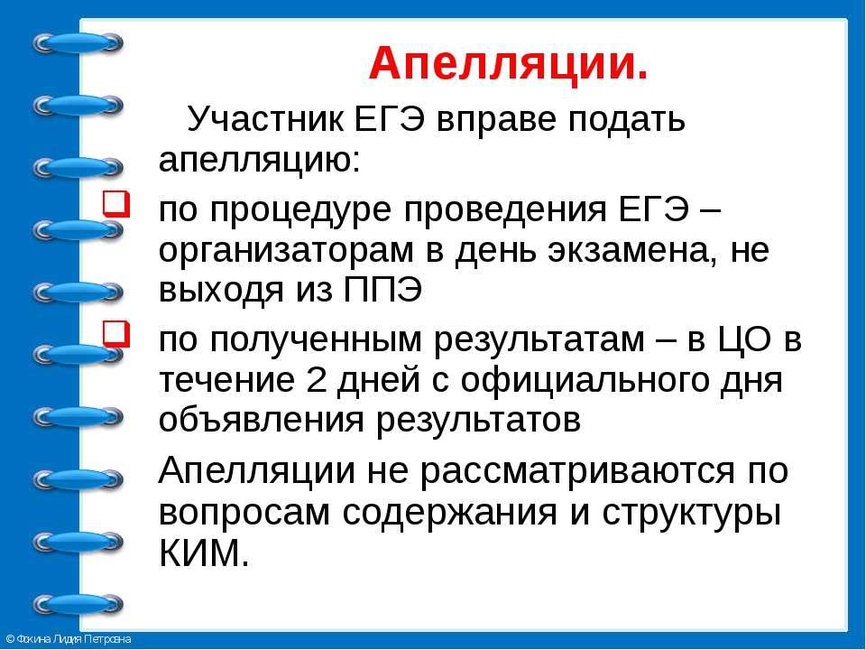 Апелляции. Участник ЕГЭ вправе подать апелляцию: по процедуре проведения ЕГЭ ...