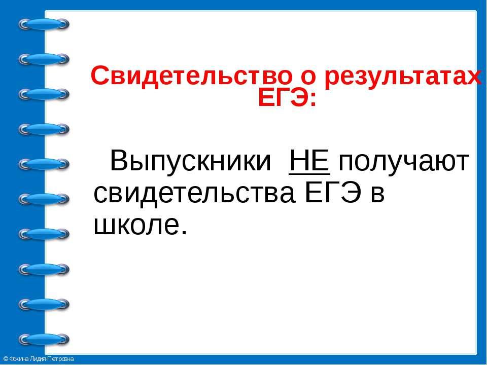 Свидетельство о результатах ЕГЭ: Выпускники НЕ получают свидетельства ЕГЭ в ш...