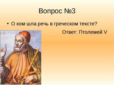 Вопрос №3 О ком шла речь в греческом тексте? Ответ: Птолемей V
