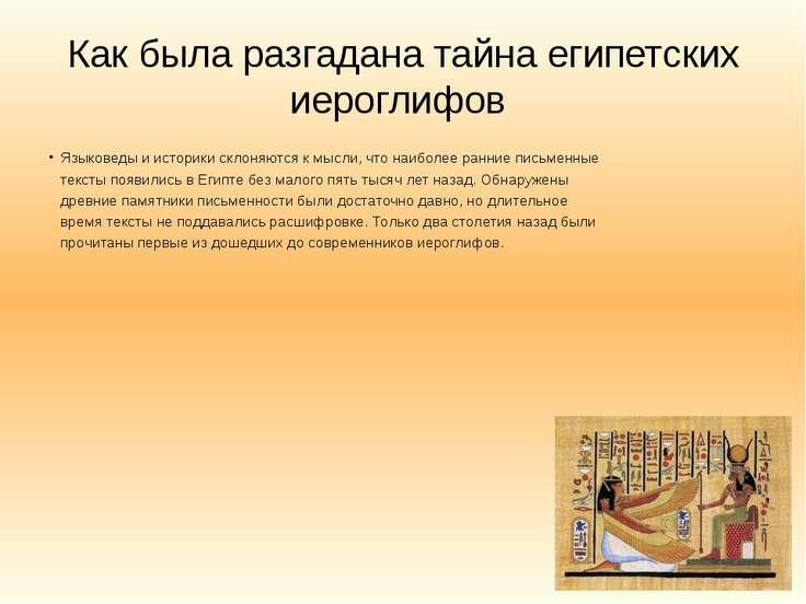 Как была разгадана тайна египетских иероглифов Языковеды и историки склоняютс...