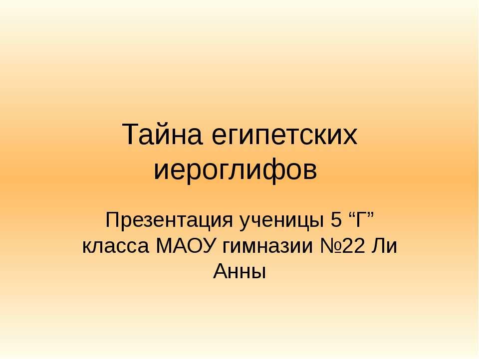 """Тайна египетских иероглифов Презентация ученицы 5 """"Г"""" класса МАОУ гимназии №2..."""