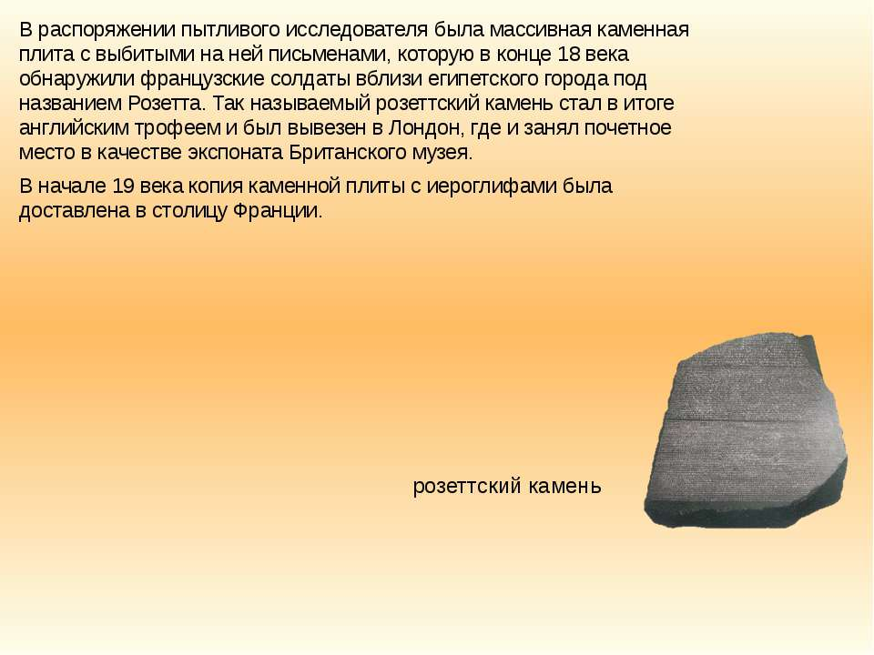 В распоряжении пытливого исследователя была массивная каменная плита с выбиты...